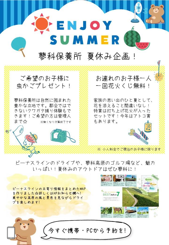 蓼科☆夏休み企画